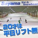 関東の老舗屋内スキー場「狭山スキー場」今シーズンは10月23日オープン