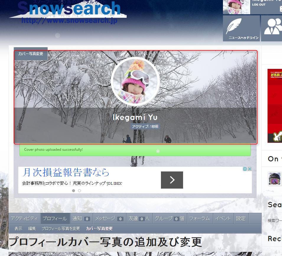 カバー写真変更 スノーサーチ