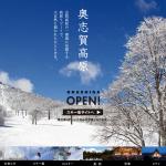 熊の湯、奥志賀高原でもスノーボード解禁。これで志賀高原は全域スノボOK。