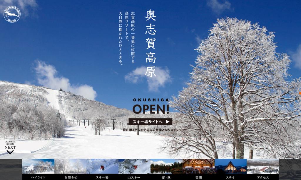 奥志賀高原スキー場@スノーサーチ