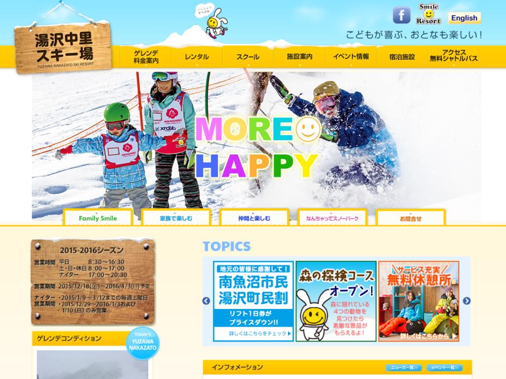 湯沢中里スキー場 スノーサーチ