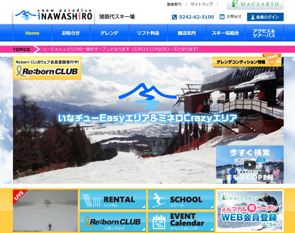 猪苗代スキー場 スノーサーチ