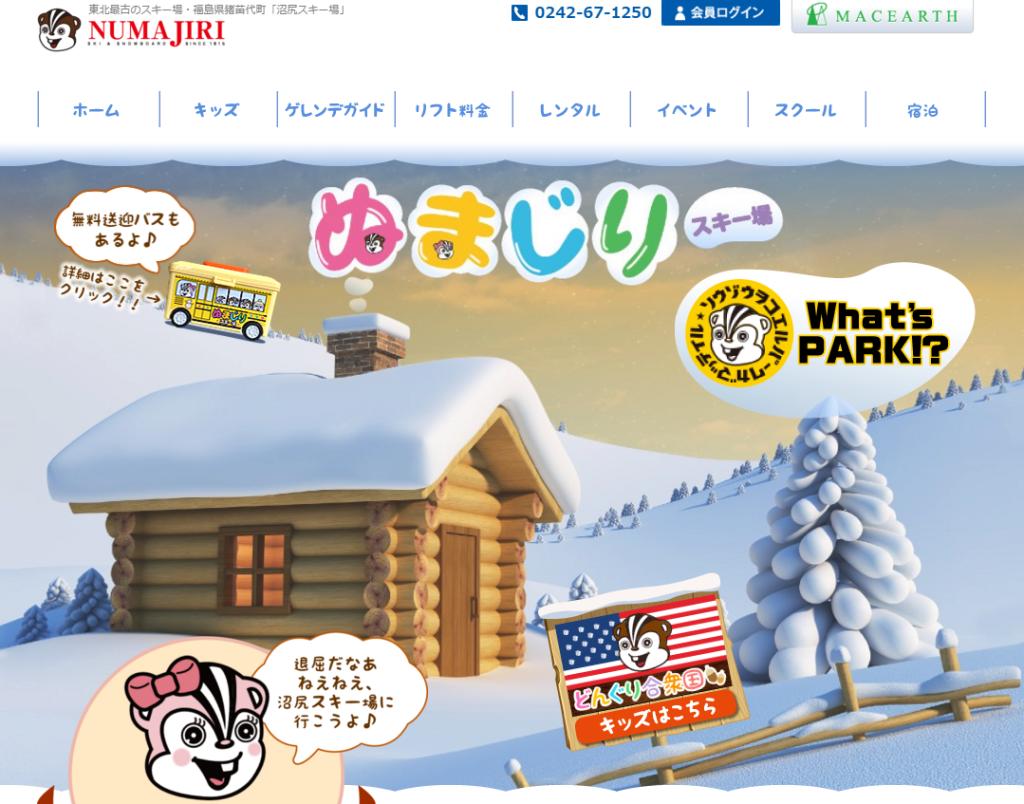 沼尻スキー場 スノーサーチ