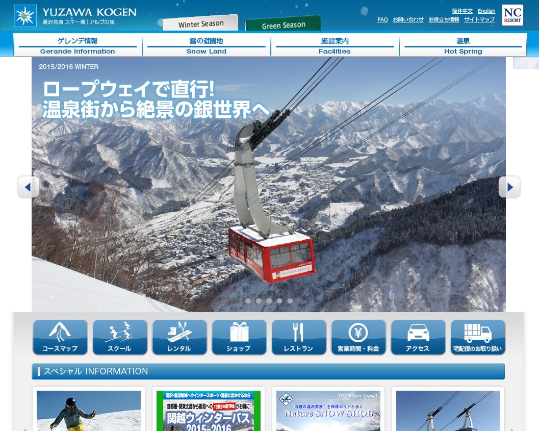 湯沢高原スキー場 スノーサーチ
