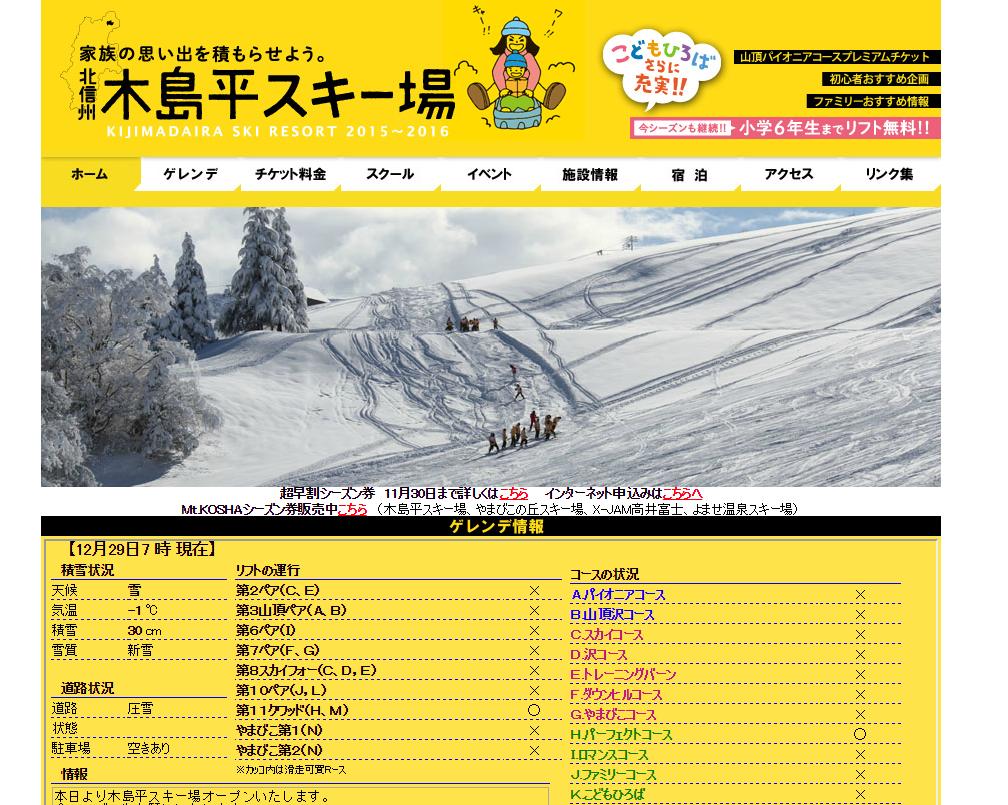 木島平スキー場 スノーサーチ