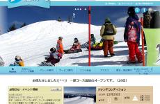 福島県 南郷スキー場12月29日(火)オープン!