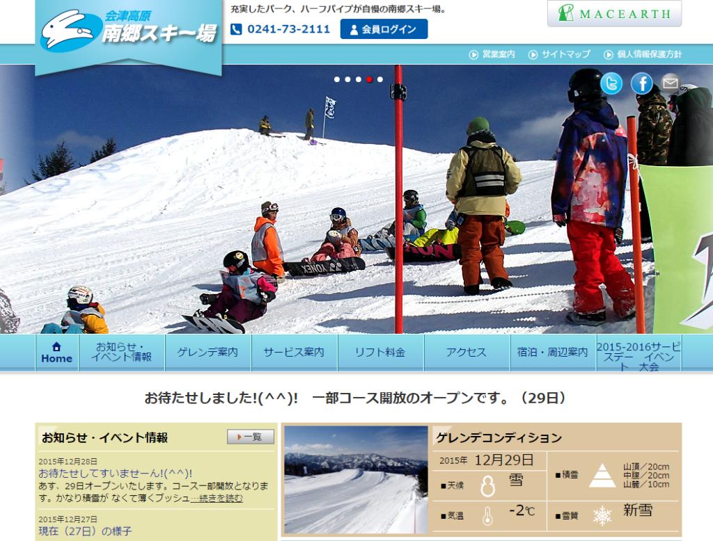 スノーサーチ