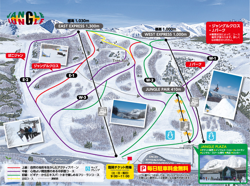 黒伏高原スノーパーク ジャングル・ジャングル12月19日(土)オープン