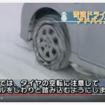 JAFが提供している雪道ドライブ「計画編」