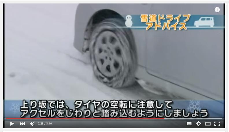 JAF雪道ドライブ計画編@スノーサーチ