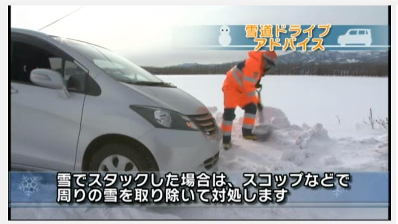 JAF雪道ドライブ「現地編」@スノーサーチ