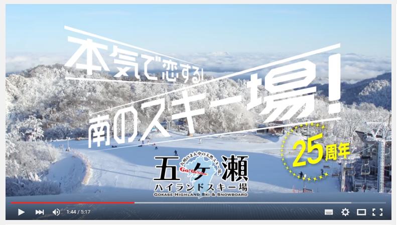 五ヶ瀬ハイランドスキー場 @スノーサーチ