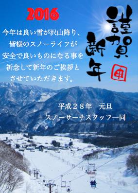 2016 謹賀新年 スノーサーチ
