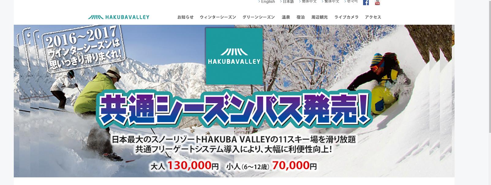hakuba-season