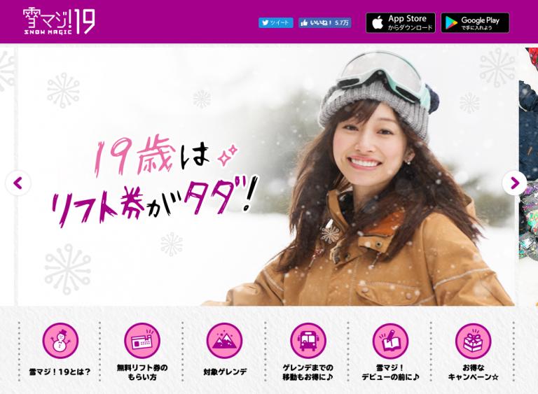 雪マジ19 スノーサーチ