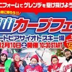 広島のスキー場が「カープ」に染まる!ユニフォーム着用でリフト無料!
