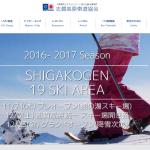 日本最大級のスノーリゾート「志賀高原」が全山統一オープン!