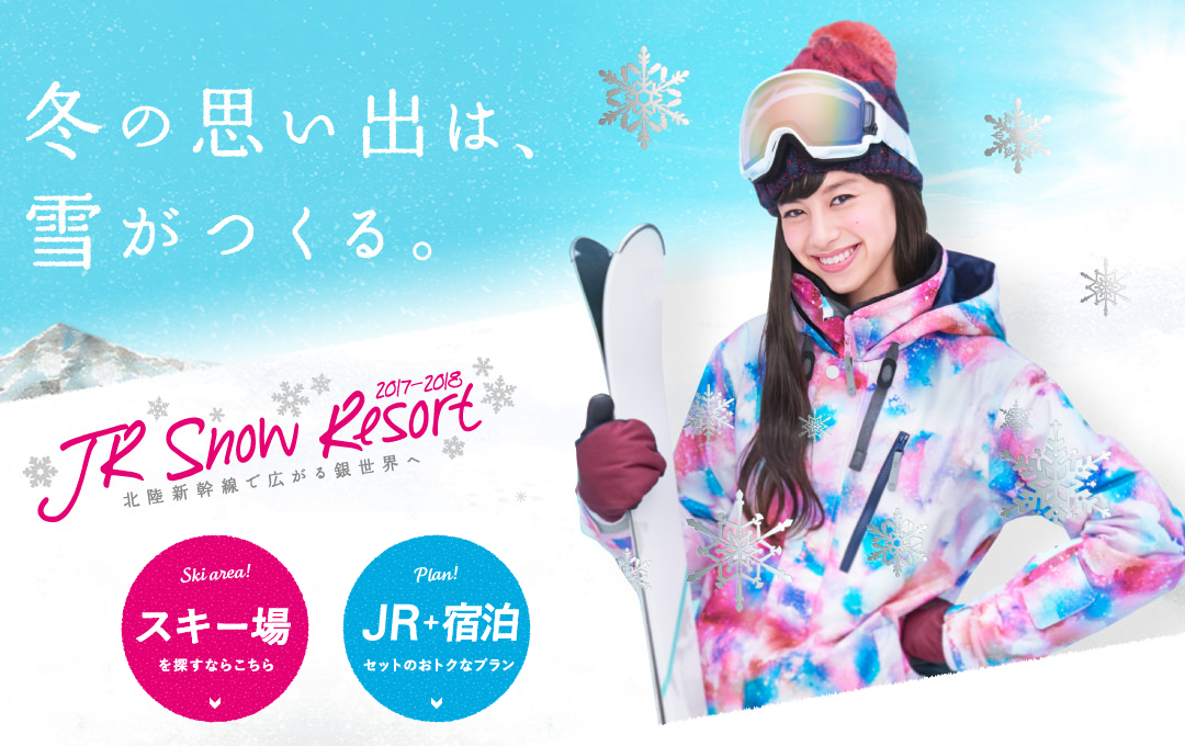 JR snow resort2017-2018