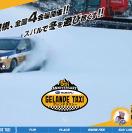 スバル恒例の「ゲレンデタクシー」今年は4会場で実施