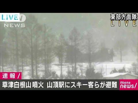 草津白根山が噴火の模様