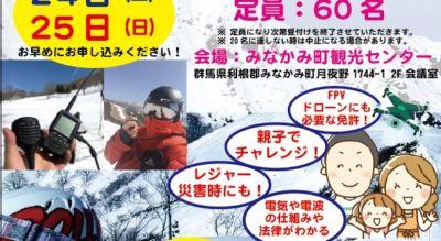 スキー・スノボをもっと楽しく!数十キロ先まで届く無線の資格を取ろう!