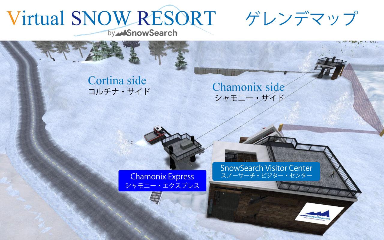ヴァーチャルスノーリゾート スノーサーチ