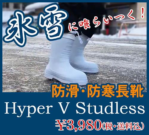 雪上、氷上での抜群の防滑性能。防滑・防寒長靴 ハイパーVスタッドレス